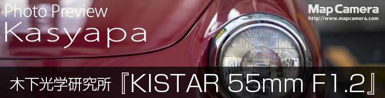 20151008_kistar_kasyapa